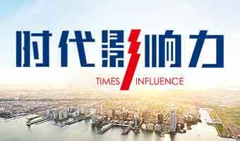 中国影响力网站设计